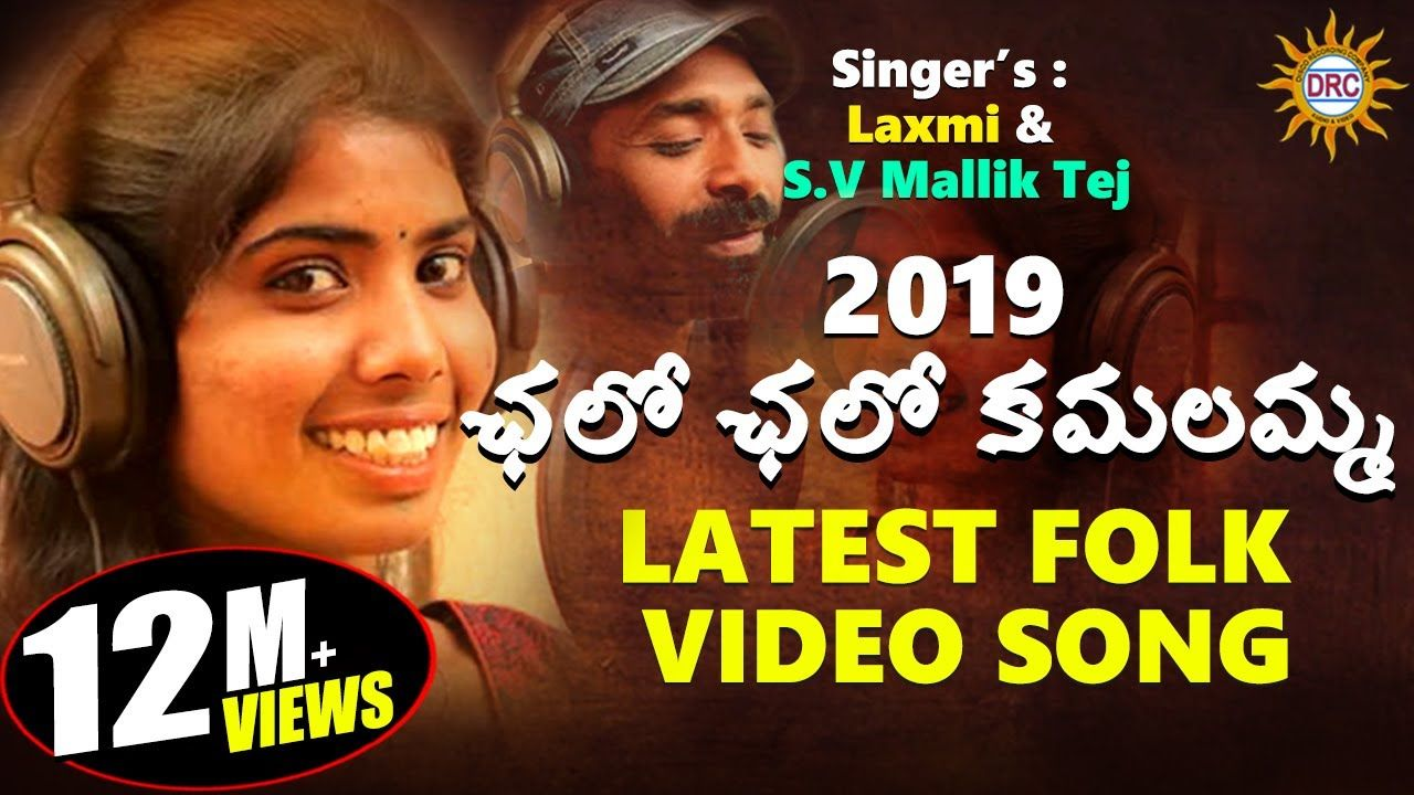 Chalo Chalo Kamalamma Private Folk Song Free Download Naa Songs