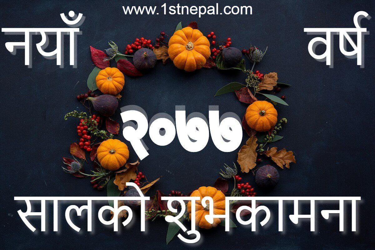 Happy New Year 2077 Wishes Images Photo newyearwallpaper