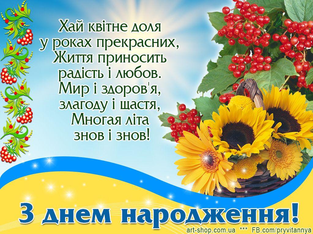 Привітання до Дня народження | С днем рождения, Стихи на ...