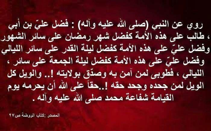 Pin By Msar On احاديث اهل البيت عليهم السلام Arabic Calligraphy Calligraphy