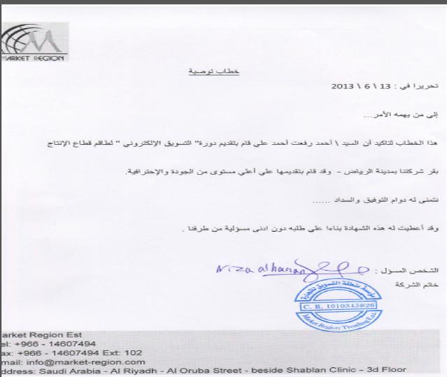 Market Region Company  Saudi Arabia  Letters Of Recommendation