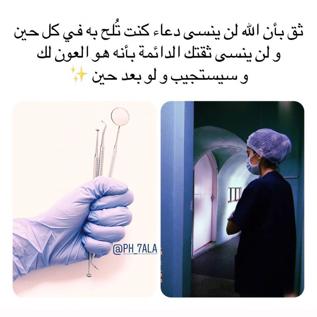 5 668 Mentions J Aime 104 Commentaires طب صيدلة تحفيز Ph 7ala Sur Instagram ادعوا لبعضكم Friends Quotes Funny Wisdom Quotes Life Spirit Quotes