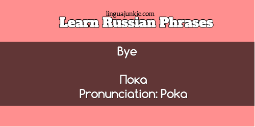 For Beginners 14 Unique Ways To Say Bye In Russian Bye In Russian Learn Russian Say Bye