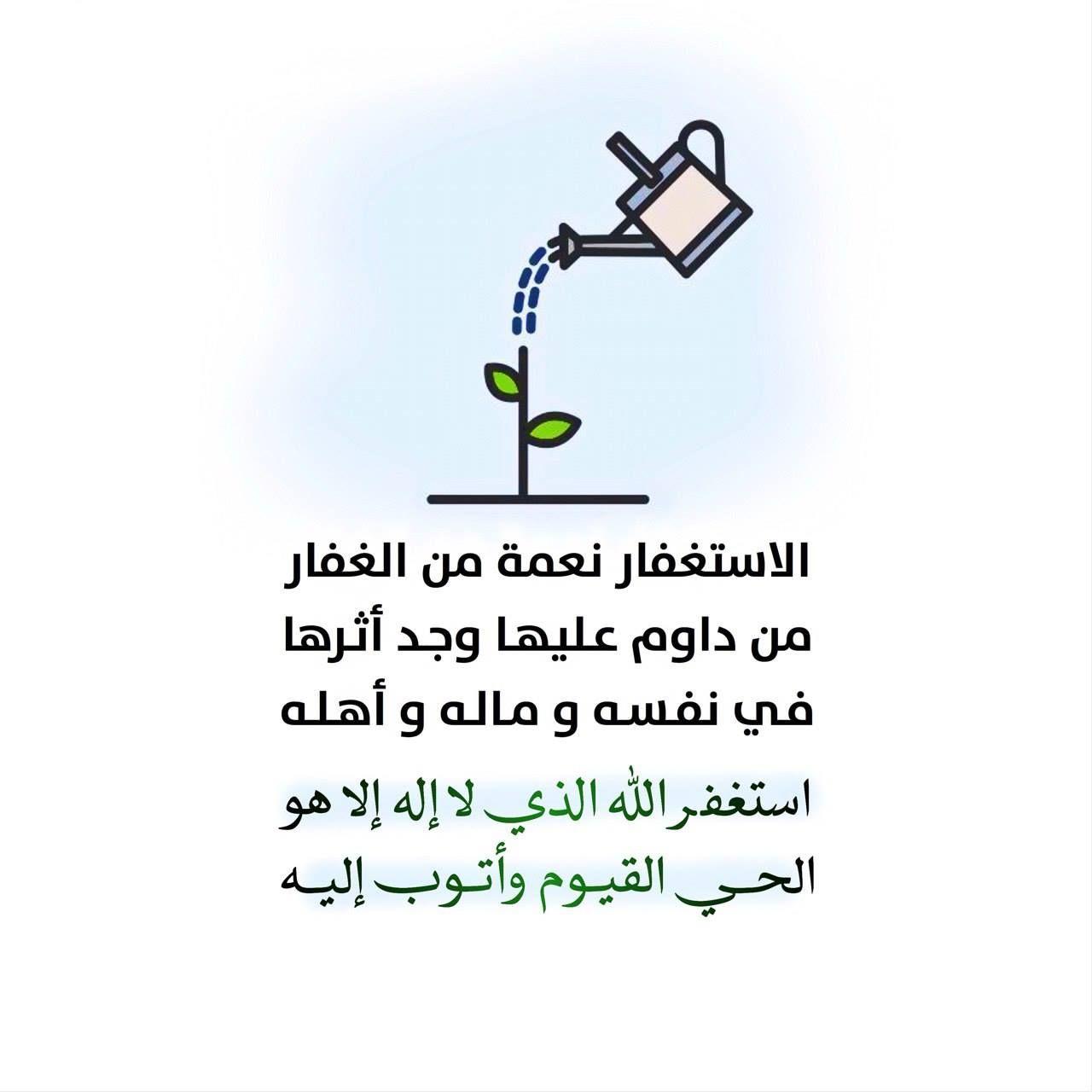الاستغفار نعمة من الغفار Words Quotes Words Islamic Quotes