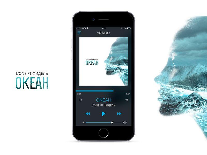 Vk Music App / Player   Mobile UI Examples   Music app
