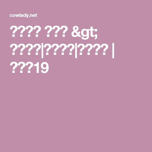 탐스러운 엉덩이 > 한국야동|국산야동|국내야동 | 젖소넷19