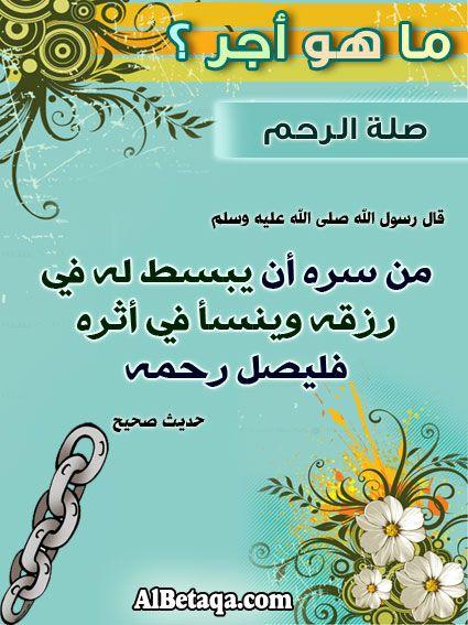 ما هو أجر Inspirational Quotes Quotes Islam