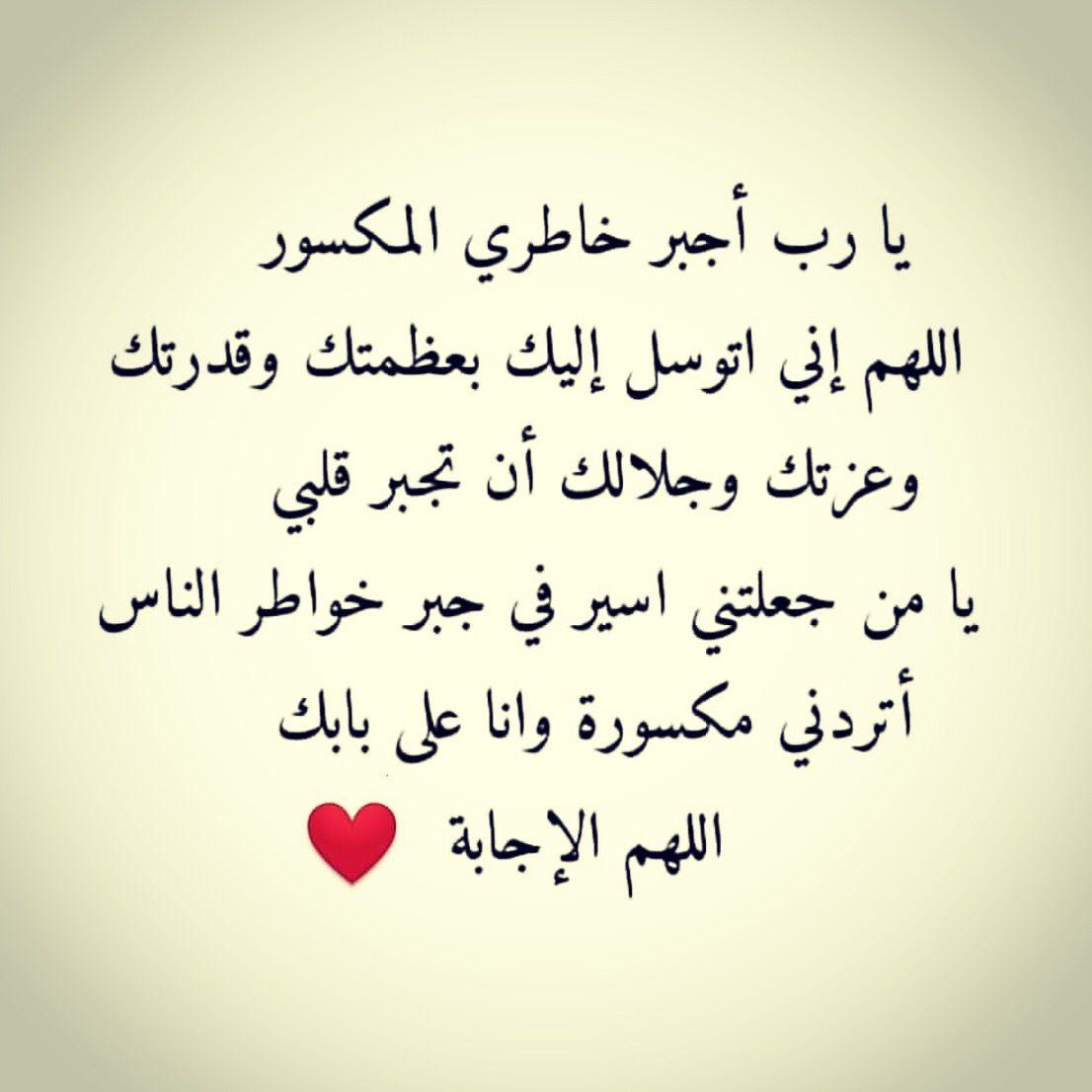 Pin By Hanan Aladwani On دعاء من القلب Calligraphy Arabic Calligraphy