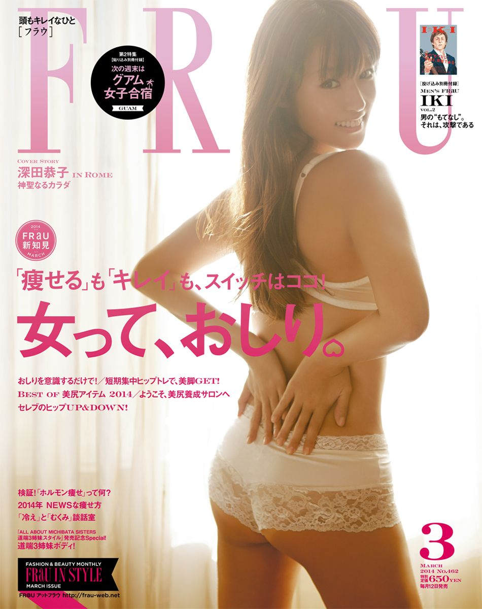 Japan sexy Frau