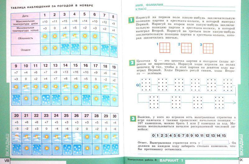 Математика книга скачать юдачева для 4 класса