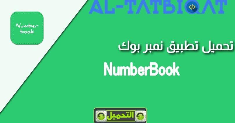 تحميل تطبيق نمبر بوك Number Book للكشف عن هوية المتصل مرحبا متابعيموقع منبع التطبيقاتاليوم سنتكلم عنتحميل تطبيق نمبر بوك Number Book للكشف عن هوية المتصل Books