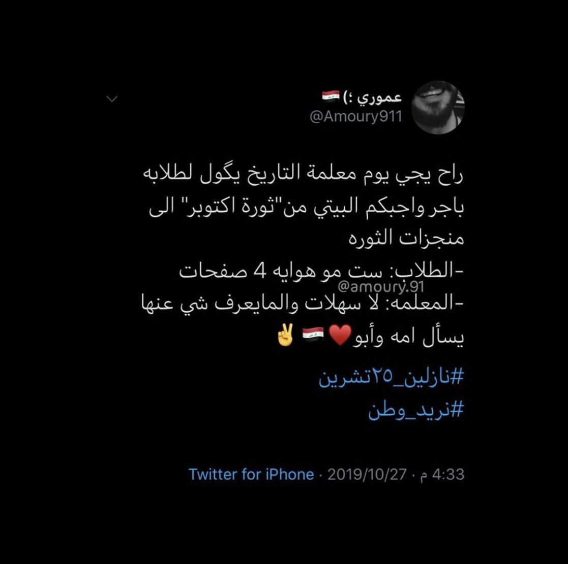 Pin By بغداديۦ ــہ ـــة On Baghdad Thoughts Quotes Quotes Love Quotes
