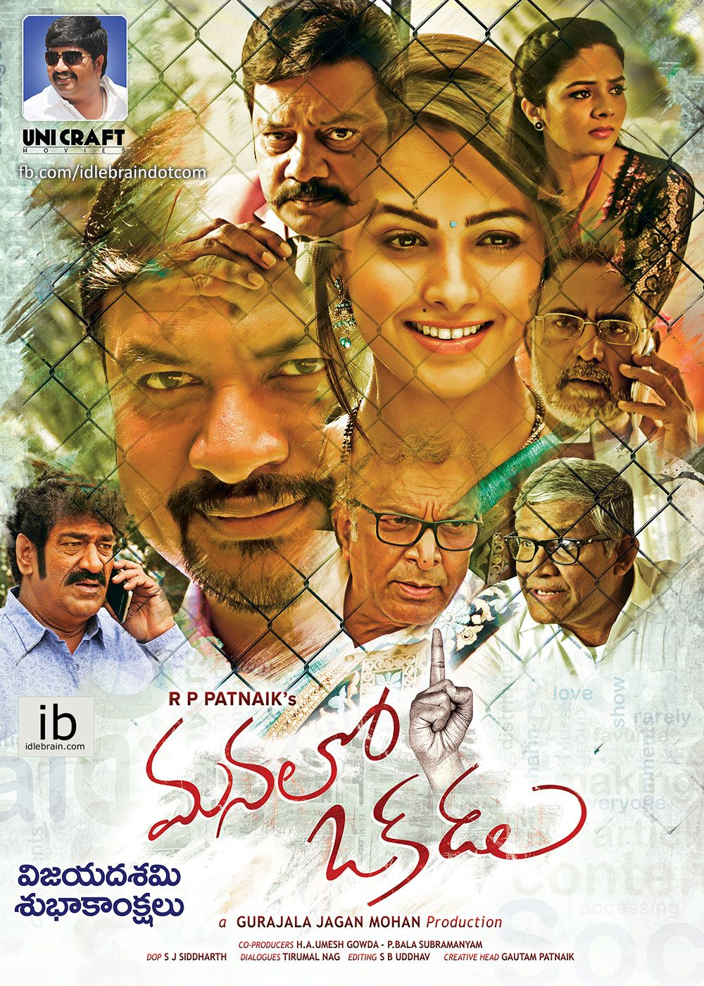 Manalo Okadu Dasara Poster Http Www Idlebrain Com News Today Poster Manalookadu Html Full Movies Bollywood Movies Online Watches Online