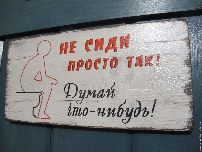 Картинки для туалетов с надписями, иллюзии