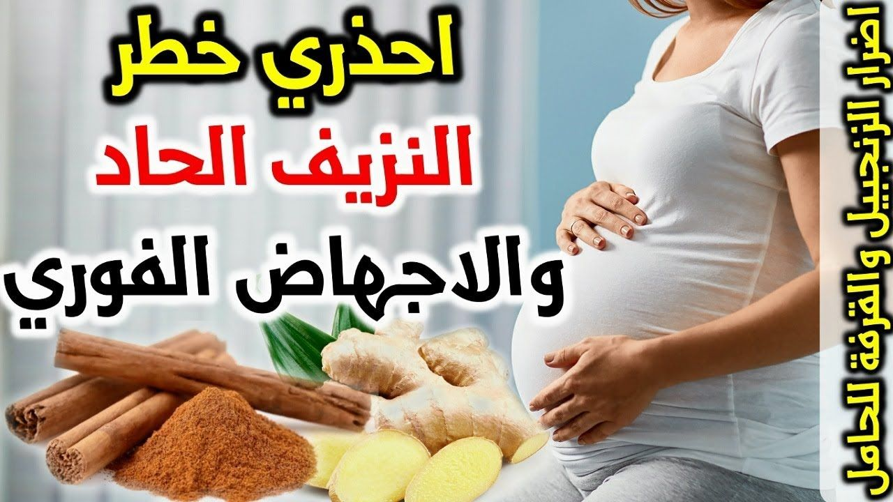 القرفة والحمل هل تسبب الاجهاض اضرار الزنجبيل والقرفة على الحوامل Breakfast Food