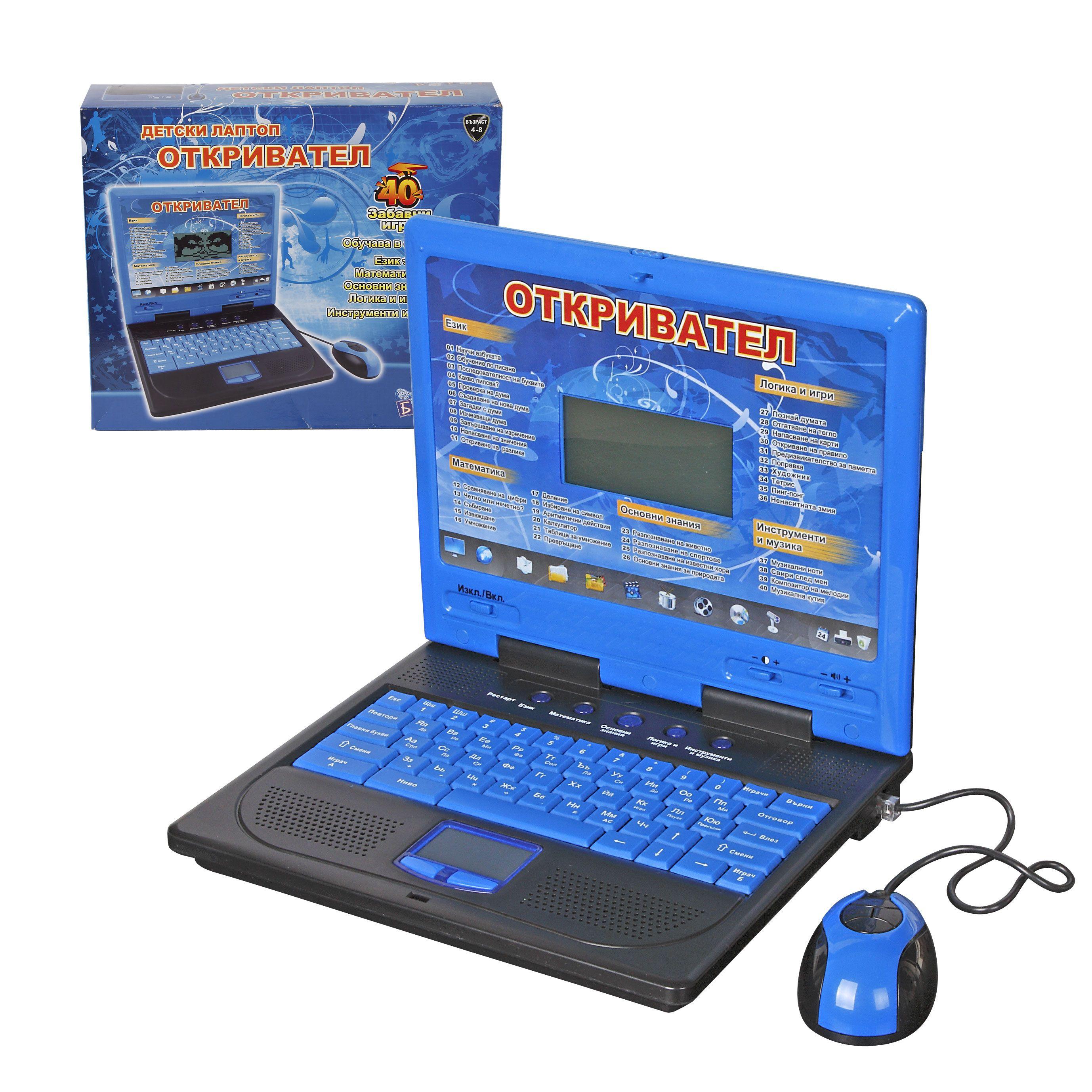 ДЕТСКА ОБРАЗОВАТЕЛНА ИГРАЧКА ЛАПТОП ОТКРИВАТЕЛ http://www.tendenciozen.com/detski-igrachki/detski-obrazovatelni-igrachki/detska-obrazovatelna-igrachka-laptop-otkrivatel-detail