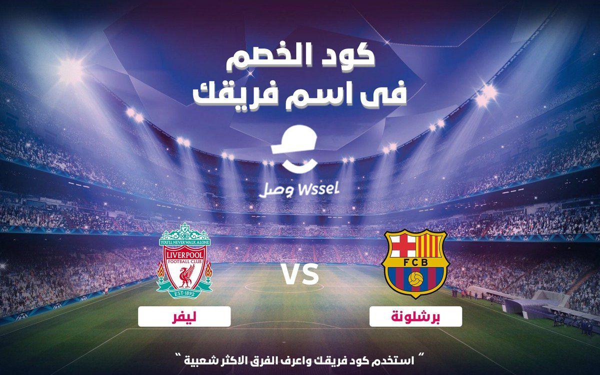 استخدم كود الخصم بأسم فريقك وشوف الفريق الأكثر شعبية برشلونة ليفر برشلونه ليفربول وصل Liverpool