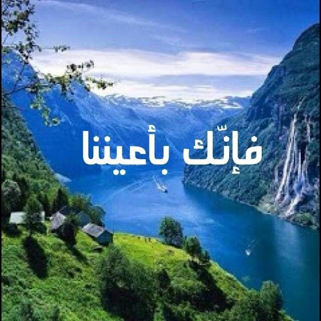 فإنك بأعيننا Prayers Peace Lockscreen Screenshot