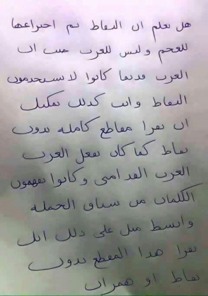 تاريخنا العظيم Mssmk900 Twitter Funny Arabic Quotes One Word Quotes Funny Study Quotes