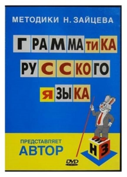 Grammatika Russkogo Yazyka Metodiki N Zajceva 2006 School Baseball Cards Cards