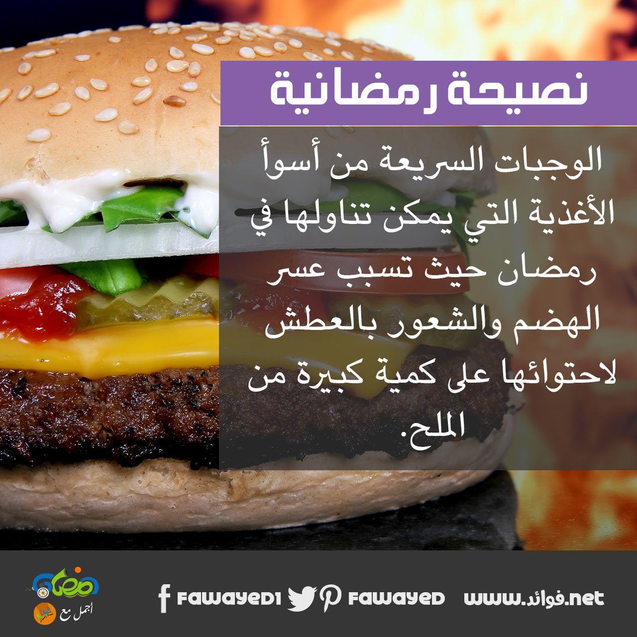 Pin On الغذاء في رمضان