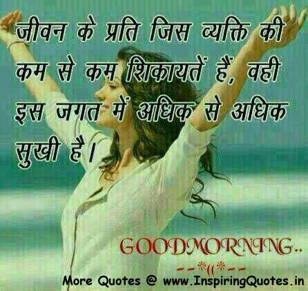 Hindi Good Morning Thoughts, Greetings, Quotes, Sms in
