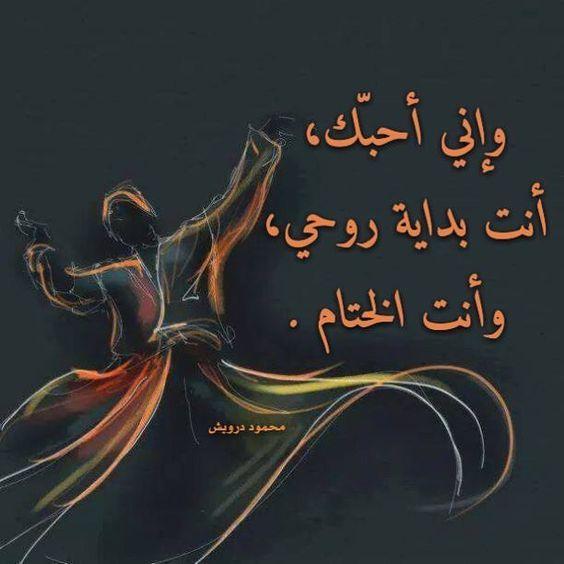 يا الله اني احبك Sufism Arabic Poetry Life Quotes