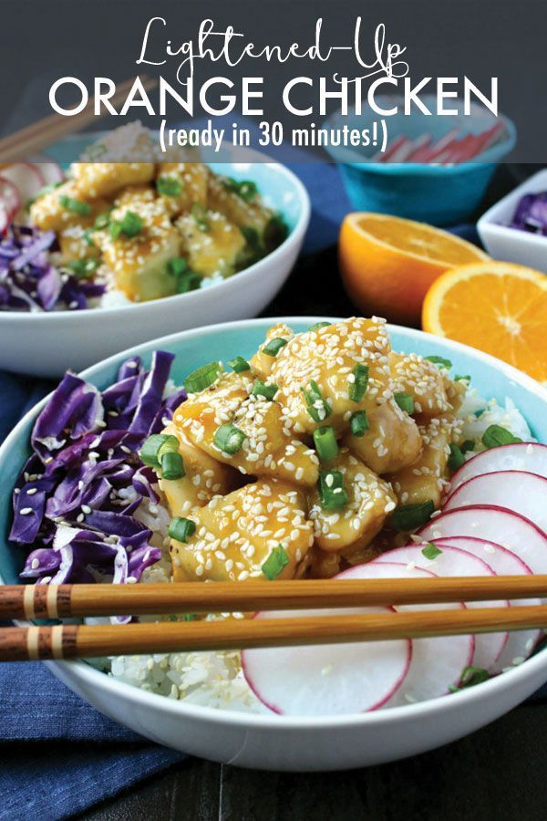A fast and flexible dinner perfect for busy weeknights, everyone will love this Lightened-Up Chinese Orange Chicken! Ready in just 30 minutes. #chicken #chickenrecipes #healthydinners #healthychickenrecipes #healthytakeout #orangechicken #chineseorangechicken