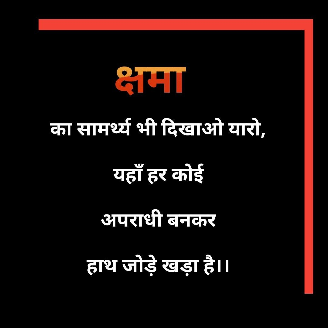 क्षमा #hindi #words #lines #story #short   Hindi quotes