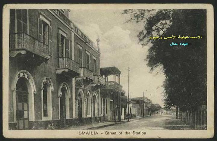 الاسماعيلية شارع السكة الحديد Egypt Street View Ismailia
