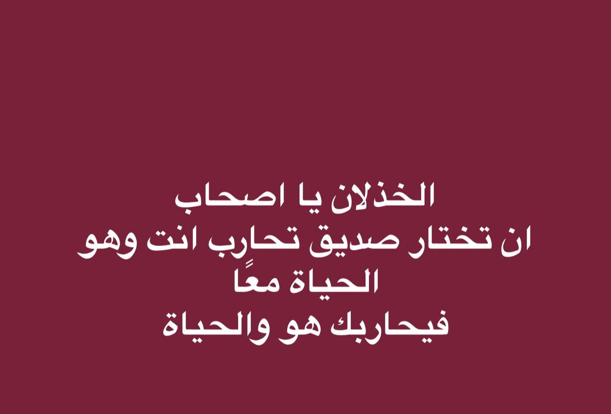 Pin By عابرة سبيل On صرخة صمت Calligraphy Arabic Calligraphy