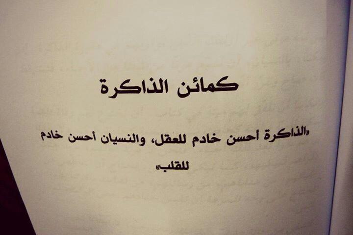 صور مضحكة صور اطفال صور و حكم موقع صور Arabic Quotes Tattoo Quotes Deep Words Arabic Quotes