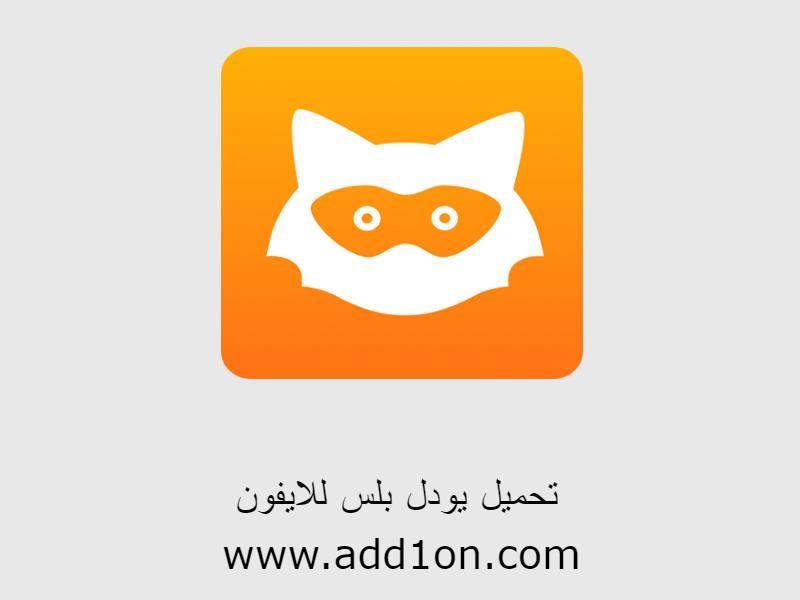 يودل بلس الجديد Iphone App