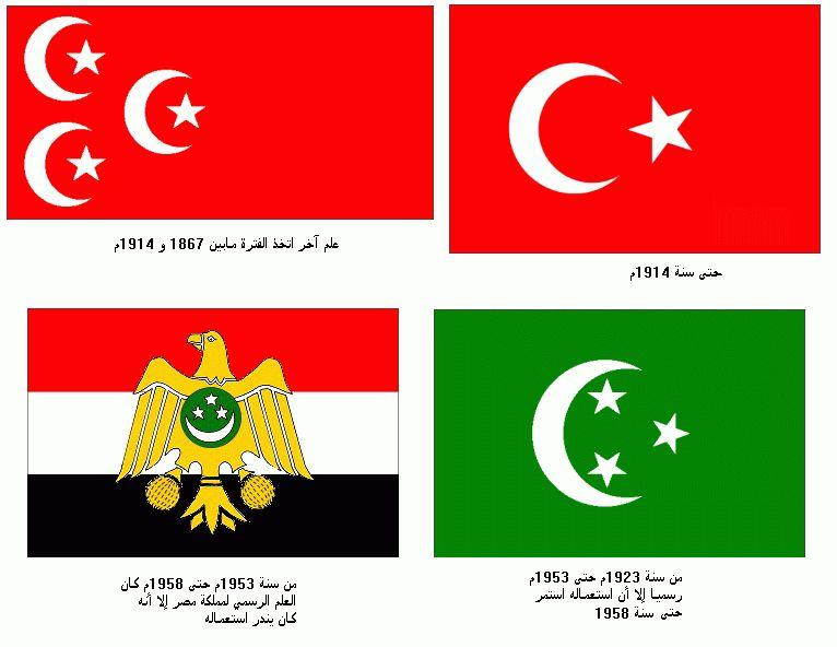 أعلام مصر الملكية Egypt History Old Egypt History