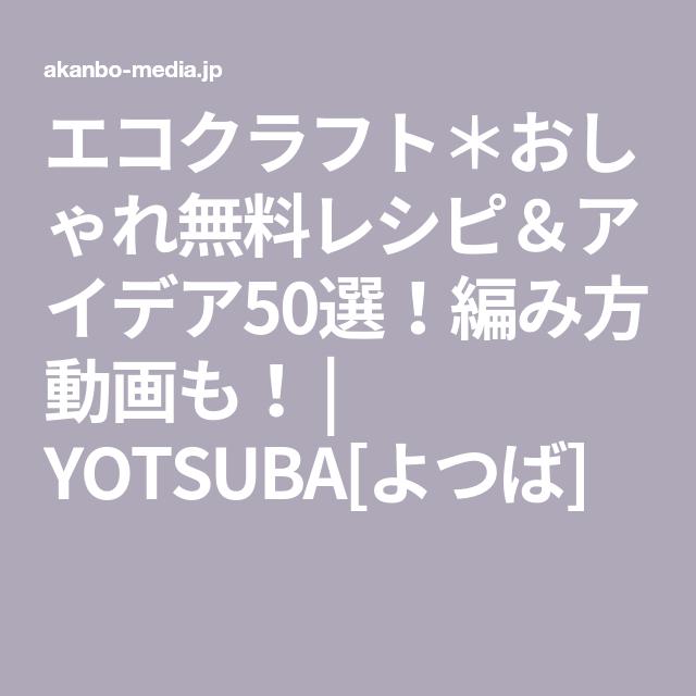 エコクラフト おしゃれ無料レシピ アイデア50選 編み方動画も yotsuba よつば エコクラフト ティッシュケース 作り方 クラフト
