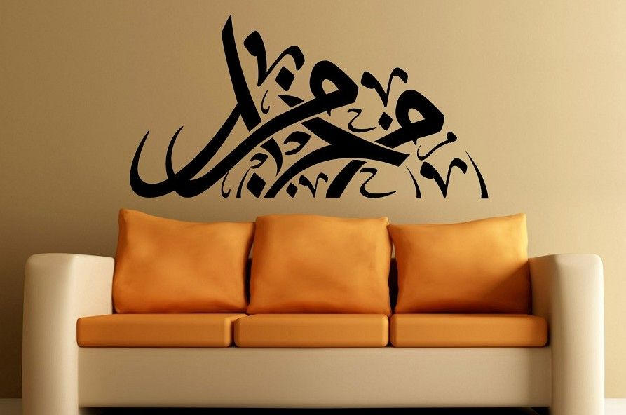 Arabic calligraphy in home decor arabic calligraphy for Arabic calligraphy decoration