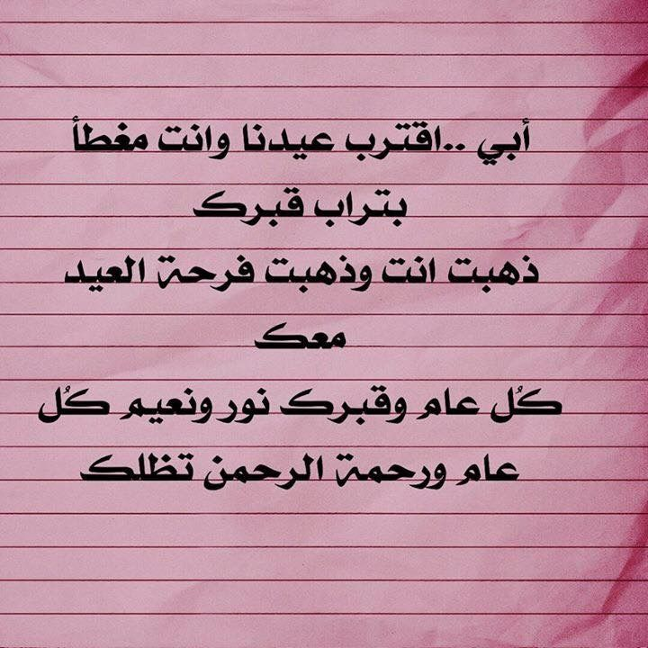 Pin By بنت محمد On أبي Math Arabic Calligraphy Math Equations