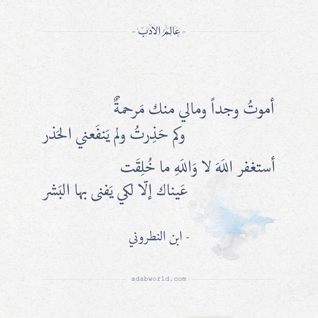 أموت وجدا ومالي منك مرحمة ابن النطروني Arabic Love Quotes Arabic Quotes Arabic Poetry
