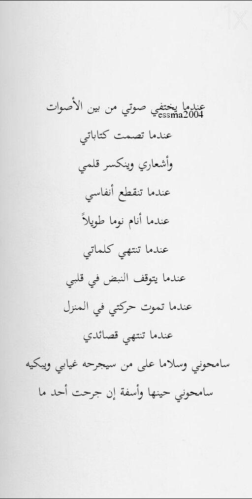 سامحوني_essma2004 | ƬЄҲƬ ~ | Arabic quotes, Life quotes, Quotes