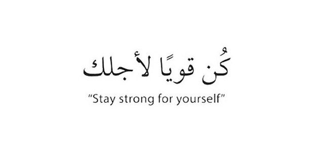 Love Yourself First In Arabic Google Search Good Night Quotes Meaningful Tattoos Wise Words
