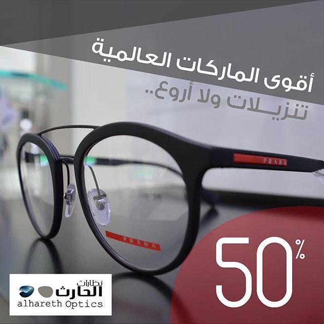 تنزيلات ولا أروع لأقوى الماركات العالمية بالافرع التالية العقيلة مجمع البيرق مول الأندلس بلوآيز قطعة ١٠ الأندلس قطعة Cat Eye Glass Glasses Optical