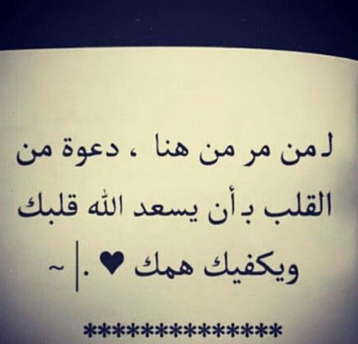 Pin By Made On من القلب إلى القلب Heart To Heart Arabic Words Arabic Quotes Words