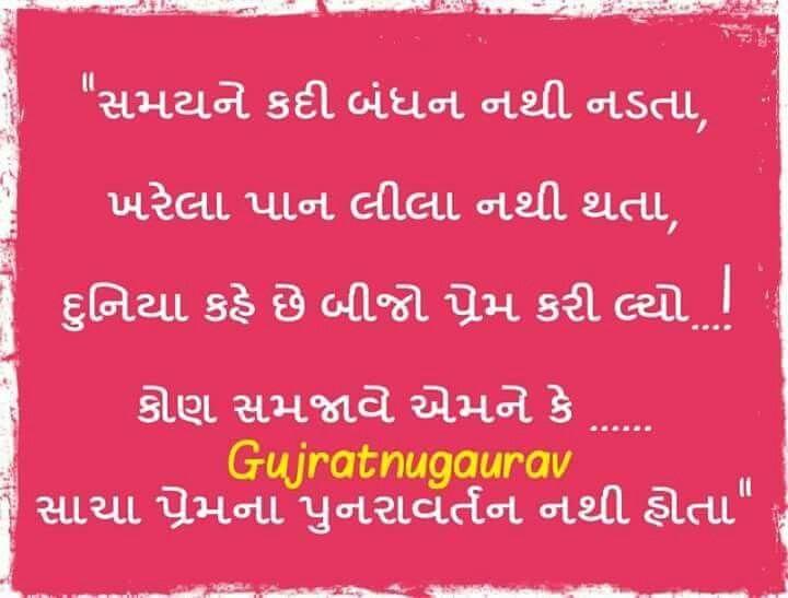 Breakup quotes gujarati | Gujrati breakup quotes | Pinterest ...