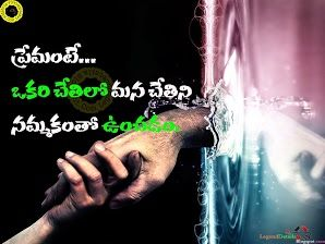 Here Is Deep Love Failure Quotes In Telugu Love Failure Feelings