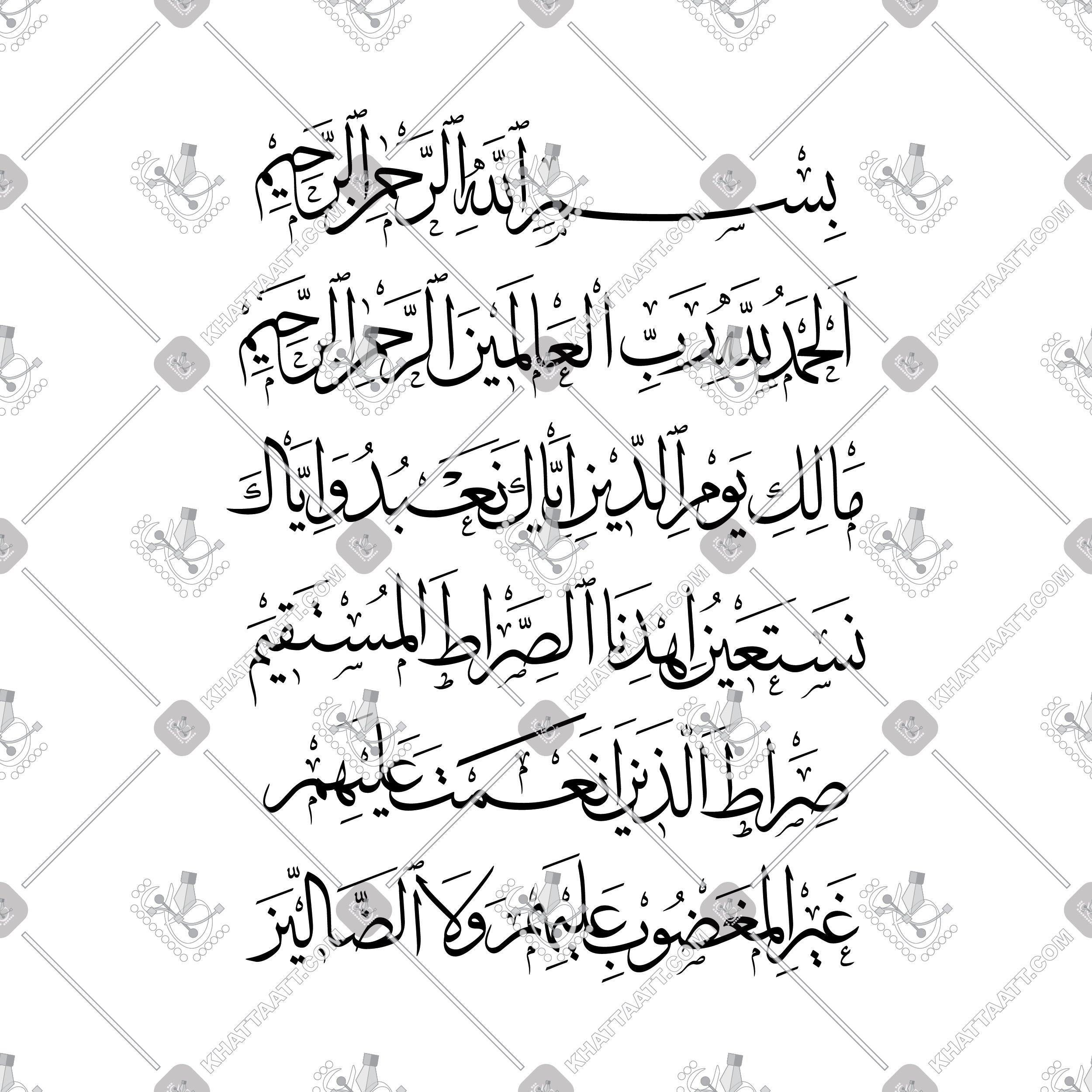 Pin On Fatiha