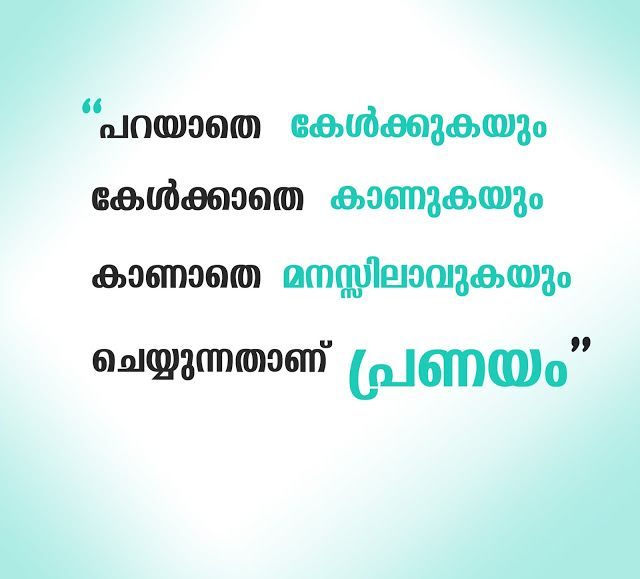 Get Malayalam Wisdom Love Motivational Funny Proverb Life Magnificent Malayalam Quote Miran