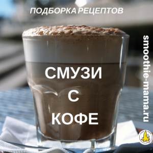 Рецепты как приготовить смузи с кофе от сайта Смузи Мама #smoothies #coffee #smoothiebowls #smoothiesaturday #recip #recipes #vegan #snacks #смузимама книги кулинарии #книга #кулинария #рецепты Форматы: #FB2 #FB3 #EPUB #iOS.EPUB #TXT #MOBI #PDF #RTF #MP3
