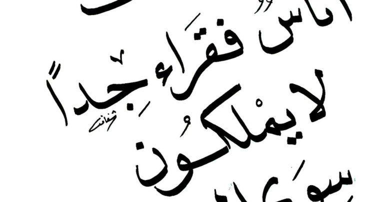 حكم وأقوال 20 حكمة تعلمنا الكثير عن حياتنا Arabic Calligraphy
