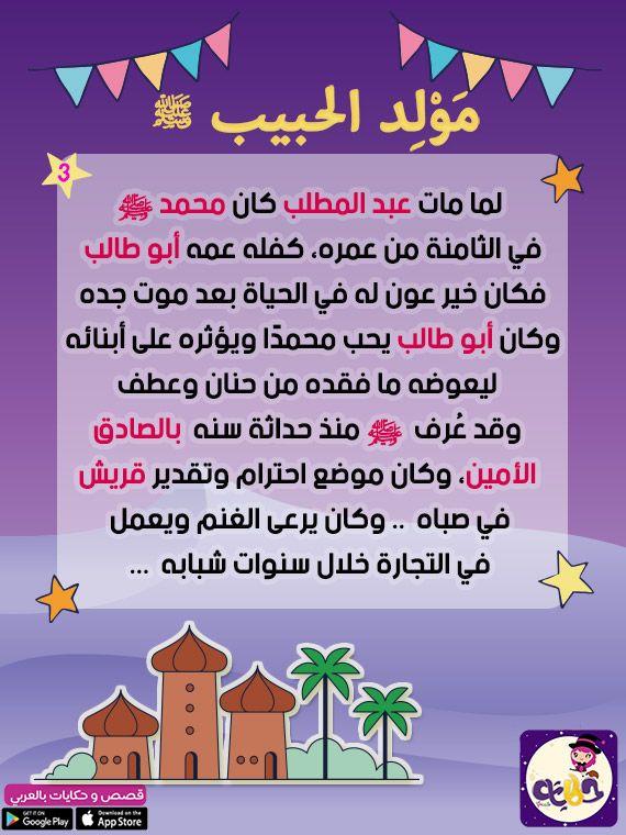قصة مولد النبي الحبيب مصورة للاطفال اقتربنا من موعد مولد النبي وعليكي أن تجهزي لاطفالك قصص السيرة النبوي Arabic Kids Islamic Kids Activities Islam For Kids
