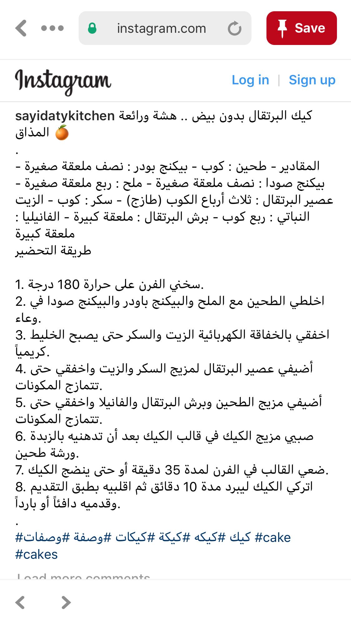 كيكة البرتقال بدون بيض Save From Instagram Instagram Sign Arabic Food